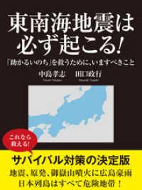 噴火 日本 今日の画像