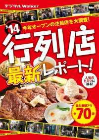 '14 行列店最新レポート!
