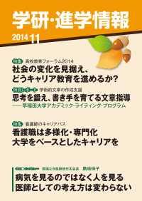 紀伊國屋書店BookWebで買える「学研・進学情報 2014年11月号」の画像です。価格は108円になります。