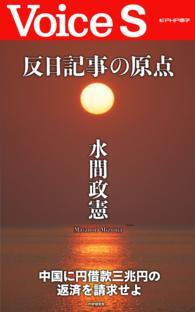 紀伊國屋書店BookWebで買える「反日記事の原点 【Voice S】」の画像です。価格は98円になります。