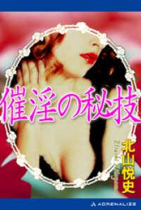 紀伊國屋書店BookWebで買える「催淫の秘技」の画像です。価格は486円になります。