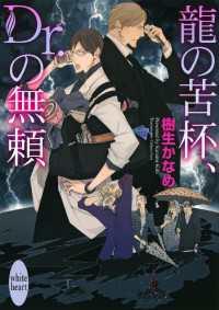 龍の苦杯、Dr.の無頼 電子書籍オリジナルショートストーリー付き 龍&Dr.(2