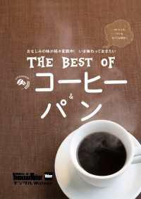THE BEST OF コーヒー&パン