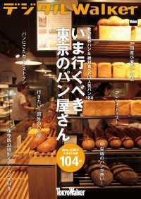 いま行くべき東京のパン屋さん104軒