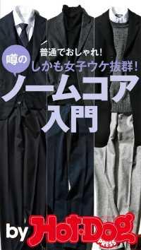 紀伊國屋書店BookWebで買える「噂のノームコア入門 by Hot?Dog PRESS 普通でおしゃれ! 女子ウケ」の画像です。価格は199円になります。