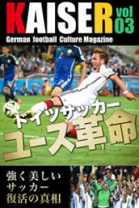 ドイツサッカーマガジンKAISER(カイザー)vol.3 ドイツサッカーユース革