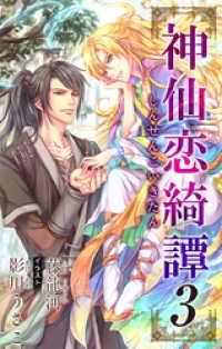 小説花丸 神仙恋綺譚 3