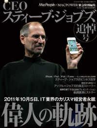 紀伊國屋書店BookWebで買える「CEOスティーブ・ジョブズ MacPeople 2011年12月号増刊」の画像です。価格は699円になります。