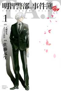 紀伊國屋書店BookWebで買える「明智警部の事件簿」の画像です。価格は453円になります。