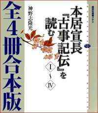 本居宣長『古事記伝』を読む 全4冊合本版