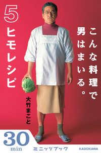紀伊國屋書店BookWebで買える「こんな料理で男はまいる。 5ヒモレシピ」の画像です。価格は324円になります。