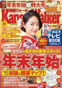 紀伊國屋書店BookWebで買える「KansaiWalker関西ウォーカー 2015 No.1」の画像です。価格は378円になります。