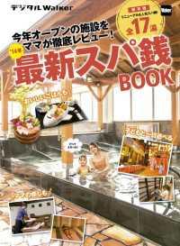 14冬最新スパ銭BOOK