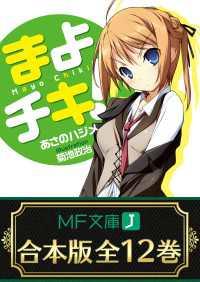 【合本版】まよチキ! 全12巻 <特典付>