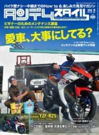 バイク用品店 大型の画像