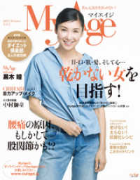 MyAge - 2015年 winter Vol.4