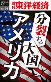 分裂する大国アメリカ―週刊東洋経済eビジネス新書No.94