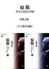 原敬 外交と政治の理想(上下巻合本版)