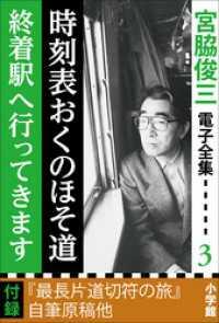 宮脇俊三 電子全集3 『時刻表おくのほそ道/終着駅へ行ってきます』