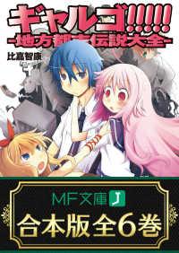 【合本版】ギャルゴ!!!!! 全6巻