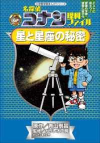 名探偵コナン理科ファイル 星と星座の秘密