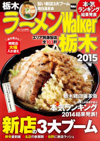 ラーメンWalker栃木2015