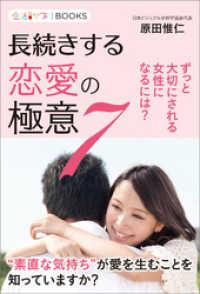 長続きする恋愛の極意7 ずっと大切にされる女性になるには?
