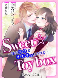 er-Sweet☆Toy box ~甘い玩具でオモチャにされて~