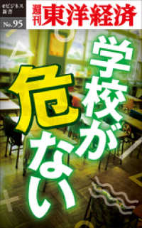 紀伊國屋書店BookWebで買える「学校が危ない—週刊東洋経済eビジネス新書No.95」の画像です。価格は216円になります。