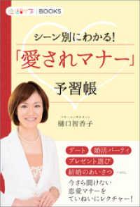 「愛されマナー」予習帳 シーン別にわかる!