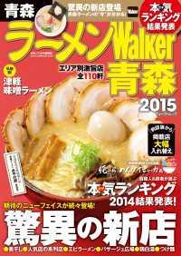 ラーメンWalker青森2015