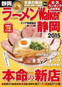 ラーメンWalker静岡2015