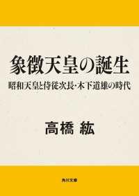 象徴天皇の誕生 昭和天皇と侍従次長・木下道雄の時代
