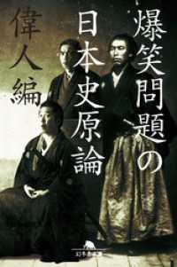 爆笑問題の日本史原論 偉人編