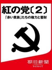 紅の党〔2〕 「赤い貴族」たちの権力と蓄財