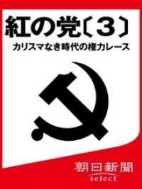 紅の党〔3〕 カリスマなき時代の権力レース