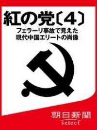 紅の党〔4〕 フェラーリ事故で見えた現代中国エリートの肖像
