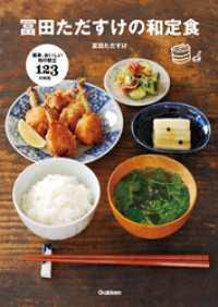 冨田ただすけの和定食 かんたん、おいしい和の献立・123の料理