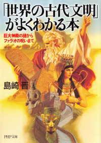 「世界の古代文明」がよくわかる本