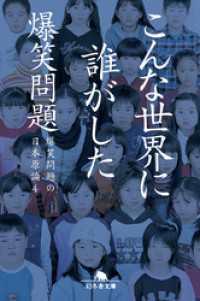 こんな世界に誰がした 爆笑問題の日本原論4