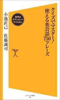 クイズでマスター!使える英会話750フレーズ【音声DL付き】