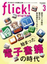 紀伊國屋書店BookWebで買える「flick! 2015年3月号」の画像です。価格は199円になります。