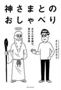 紀伊國屋書店BookWebで買える「神さまとのおしゃべり?あなたの常識は、誰かの非常識?」の画像です。価格は993円になります。