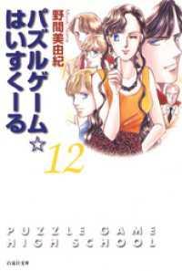 パズルゲーム☆はいすくーる 11巻...