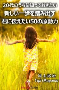 紀伊國屋書店BookWebで買える「20代のうちに知っておきたい 新しい一歩を踏み出す君に伝えたい50の原動力」の画像です。価格は378円になります。