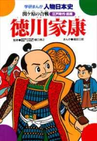 徳川家康 関ケ原の合戦