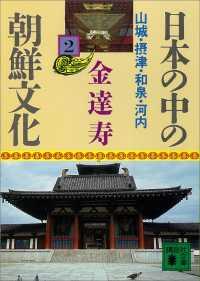 日本の中の朝鮮文化(2)