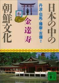 日本の中の朝鮮文化(6)
