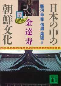 日本の中の朝鮮文化(7)