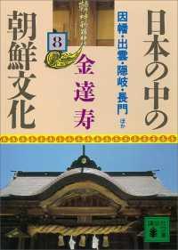 日本の中の朝鮮文化(8)
